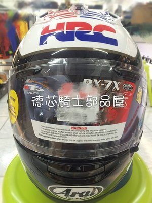 板橋 德芯騎士部品屋 Arai RX-7X HONDA HRC 全罩式安全帽 限量 HONDA聯名款HRC