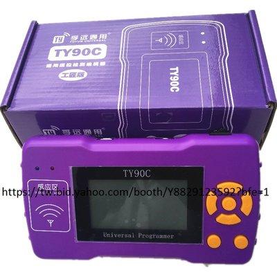 TY90C工匠版遙控檢測編輯器 多功能車庫 遙控拷貝