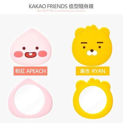 現貨【韓Lin連線代購】韓國 KAKAO FRIENDS-造型隨身手拿鏡子 粉紅APEACH 黃色RYAN