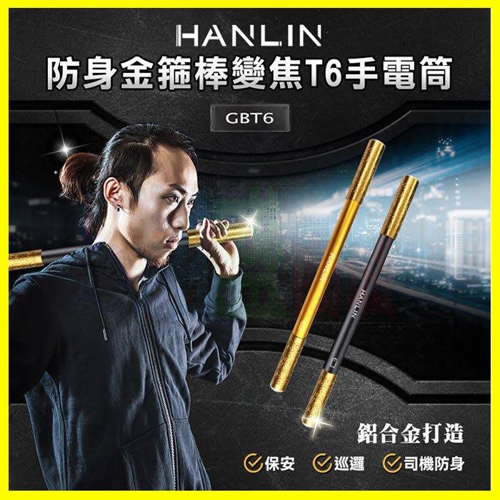【免運】HANLIN GBT6 防身金箍棒變焦T6手電筒 鋁棒 防身 軍規三級武器 警棍金屬棒 防身小短棒 表演道具