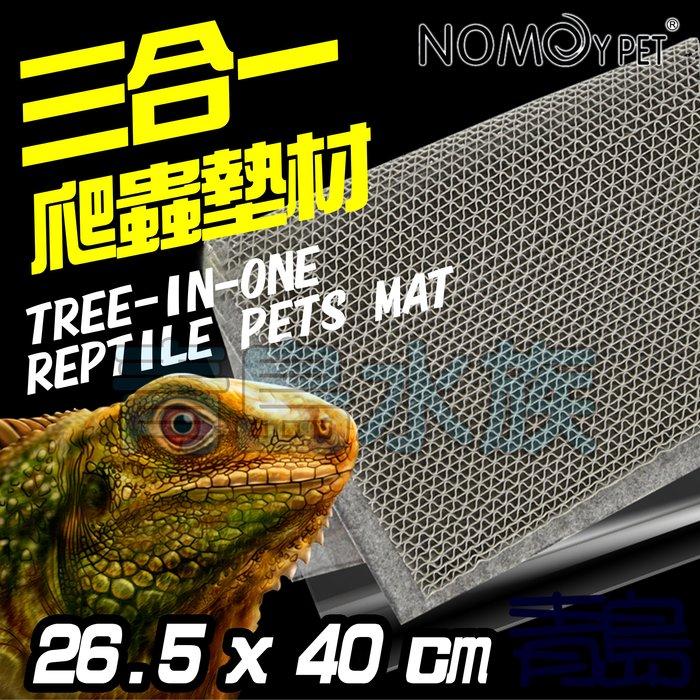 Y。。。青島水族。。。NC-10中國NOMO諾摩-三合一爬蟲墊材  防水地墊 保溼地毯 陸龜蜥蜴蛇==26.5x40cm