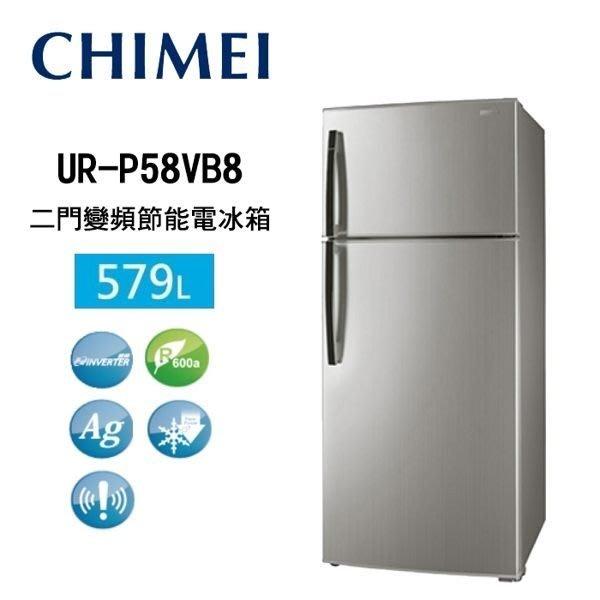 *~新家電錧~*【CHIMEI奇美 UR-P58VB8】 579公升 二門變頻節能電冰箱【實體店面】
