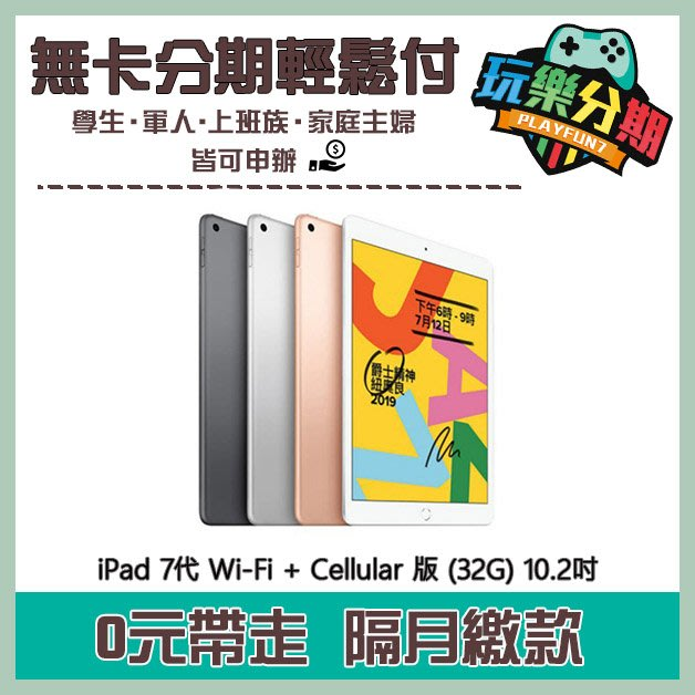 【無卡分期】Apple iPad 7代 Wi-Fi + Cellular 版 (32G) 10.2吋