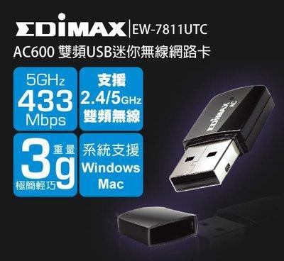 463 電腦工作室 EDIMAX 訊舟 EW-7811UTC AC600 雙頻USB迷你無線網路卡 保固3年 台北市