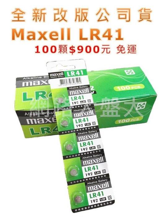 #網路大盤大#全新改版公司貨 日本maxell水銀電池LR44/LR41/LR1130  1顆10元 100顆900