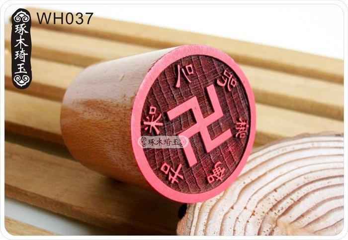 【琢木琦玉】WH037 桃木 佛教法器 法印印章:卍字印 唵嘛呢叭咪吽 印:法印 法物