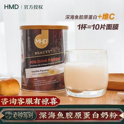 m魅小姐~MHD深海魚膠原蛋白奶粉水解低脂高鈣 皮膚嫩滑400g