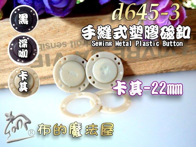 【布的魔法屋】d645-3卡其22mm手縫圓型塑膠磁釦(買10送1,塑鋼磁釦塑膠磁扣,拼布包圓形磁釦磁鐵扣塑鋼磁扣)