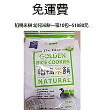 稻鴨米餅 幼兒米餅一箱10包~免運費$1080元