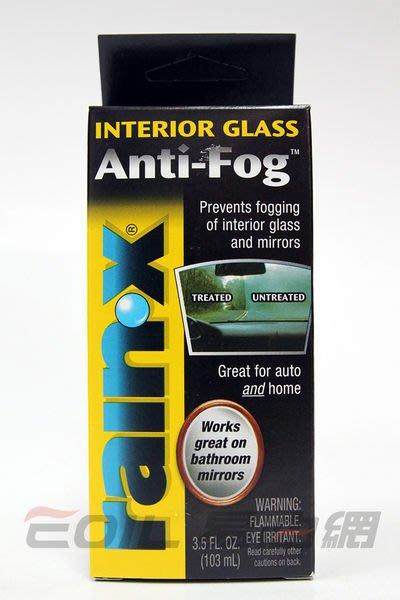 【易油網】Rain-X Anti Fog 玻璃、鏡子 防霧劑 玻璃防霧保護劑 #21101