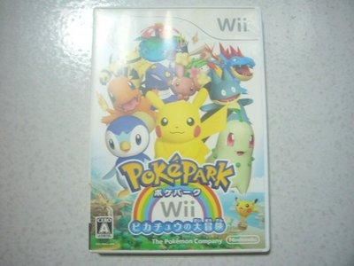 【~嘟嘟電玩屋~】Wii 日版光碟 ~ 神奇寶貝樂園 Wii  皮卡丘的大冒險