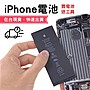 【原裝】IPhone原廠電池 0次循環 送工具 一年保固 SE/6/6s/6plus/7/7plua 現貨