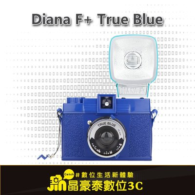 Lomography Diana F+ True Blue 晶豪野3C 專業攝影