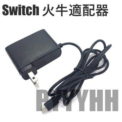 任天堂 NS Switch 充電器 NS 火牛 充電器 NX NS 主機 電源 充電