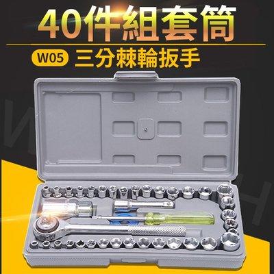 【傻瓜批發】(W05)40件組套筒工具...