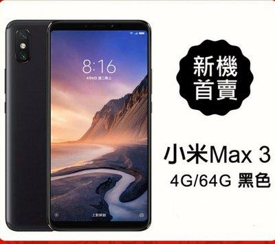 小米Max3 全新未拆國際版 小米Max 3 6.9 吋八核心(128G) 智慧型手機LTE  高雄可面交
