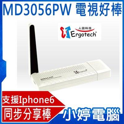 【小婷電腦*電視盒】全新 人因科技 MD3056PW 電視好棒iOS加強版 無線HDMI同步分享棒 含稅