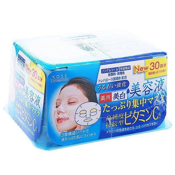 【美妝行】KOSE 高絲 優白面膜 抽取式面膜 30回  薏仁深層 膠原蛋白