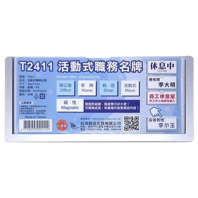 {阿治嬤}  現貨 磁性 公司職務名牌 附磁鐵 辦公室OA鐵製屏風 名牌 標示牌 公佈欄 標語牌 T2411