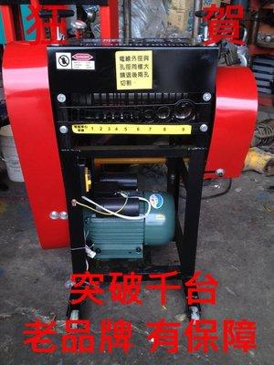 全國熱賣!!電線剝線機 剝皮機 處理廢電線電纜 省時好用 簡單操作 最大可到200mm平方