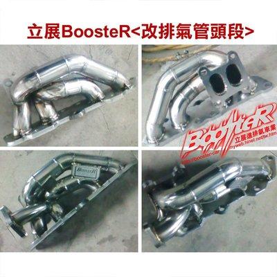 ◄立展進排氣BoosteR►特殊車系 / NA / 渦輪《改排氣管頭段》有效提升動能及加速反應度,讓引擎的輸出效率完美
