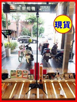 來來相機 雲騰 YUNTENG VCT-1688 藍芽自拍桿+三腳架2合1 附夾頭 / 收納袋 現貨 直播