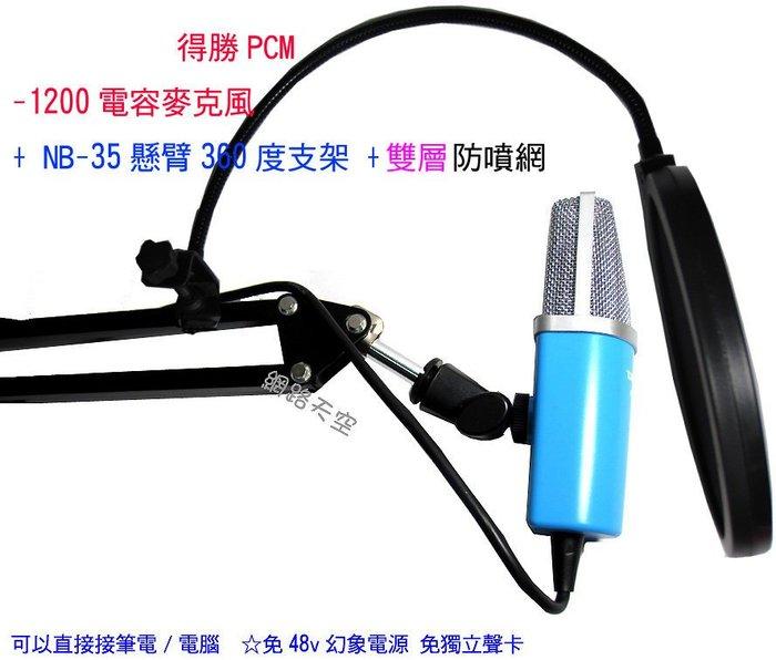 得勝 PCM-1200電容麥克風+網子+ NB35懸臂支架 RC語音 唱吧 電腦網路K歌 手機K歌送166種音效軟體