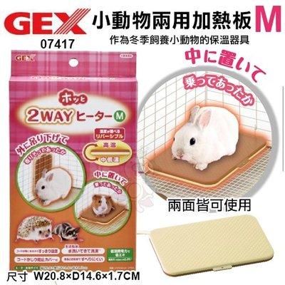 *WANG*日本GEX《小動物兩用加熱板M-07417》小寵物適用
