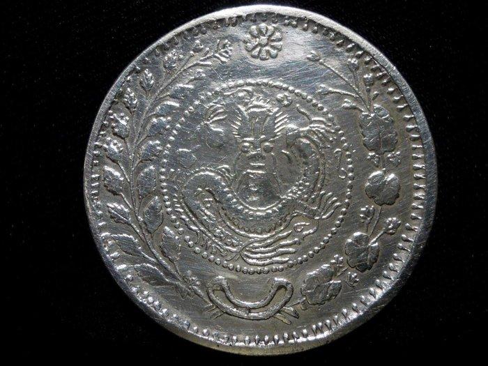 喀什道大清銀幣湘平一兩-法利堂-直購價990000元.保證真品