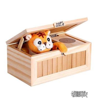 抖音魔性小老虎無聊的盒子創意整蠱搞怪沙雕玩具  街頭布衣