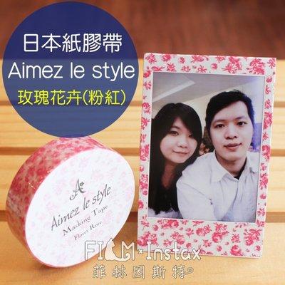 【菲林因斯特】日本進口 Aimez le style 紙膠帶 玫瑰花卉粉紅/ 裝飾拍立得空白底片 邊框貼 卡片手帳