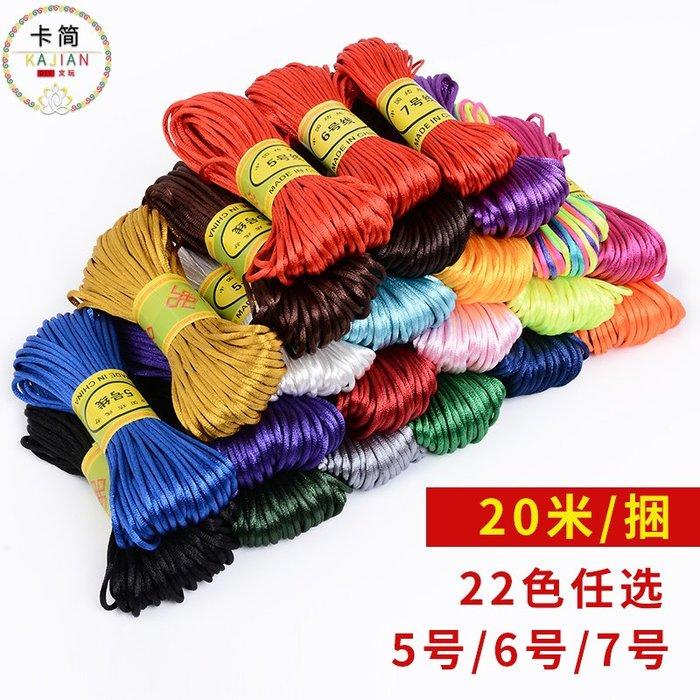 小花精品店-卡簡手工diy編繩編織線紅繩 5號中國結繩材料20米七彩掛繩玉線繩