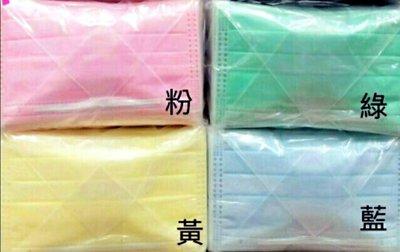 【現貨】淨新/摩戴舒口罩 50入盒裝 [藍/粉/綠] -- 狗腳印幸福聯盟線上寵物展  萌黃金獵犬口罩