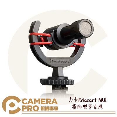 ◎相機專家◎ 力卡 Relacart MU1 指向型麥克風 附毛套 VLOG 直播 採訪 錄音 適用手機/相機 公司貨