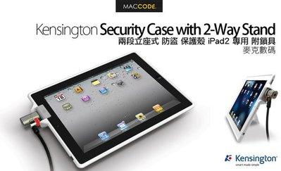 Kensington Security Case with 2-Way Stand 兩段立座式 防盜 保護殼 iPad 2 專用 附鎖具 現貨 含發票