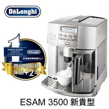 """Delonghi 迪朗奇 全自動咖啡機  新貴型 ESAM 3500 """"送十磅義式咖啡豆.拉花杯贈品可折3000元"""