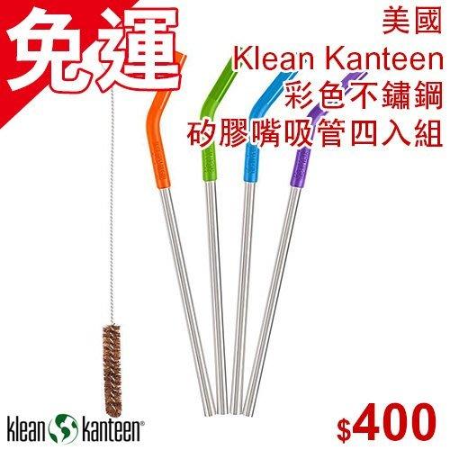 【光合作用】美國 Klean Kanteen 彩色不鏽鋼矽膠嘴吸管四入組 矽膠可拆吸管套、棕櫚毛刷、無塑化劑、安全無毒
