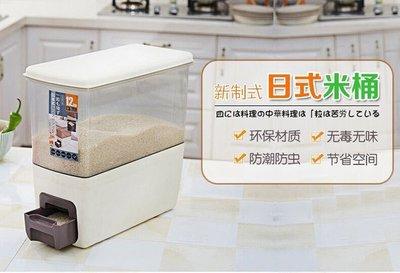 日式自動可計量米桶儲米桶塑料12KG 24斤密封儲米桶防蟲防潮