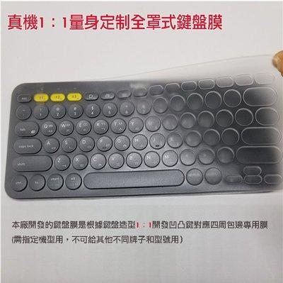 *蝶飛* 羅技 Logitech K380 藍芽無線鍵盤 保護膜 羅技K380 鍵盤膜 高檔精品全罩式