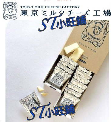 ST小旺鋪  日本東京牛奶起司工房  東京牛奶奶酪餅乾  20入海鹽起司 ソルト&カマンベール 鹽和卡門培爾奶酪餅乾