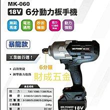 台南 財成五金 MK-POWER. MK-060 6分無刷板手機 單機。直上牧田18V鋰電池 加贈6紛轉四分頭X1