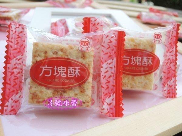 3號味蕾 量販團購網~【單包裝】莊家迷你方塊酥3000g(原味).....另有海苔、櫻花酥