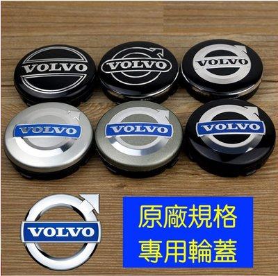 Volvo 輪蓋標 鋁圈 輪框蓋 輪圈蓋 中心蓋 輪蓋 XC90 S90 XC60 V60 S60 V40 V90 CC