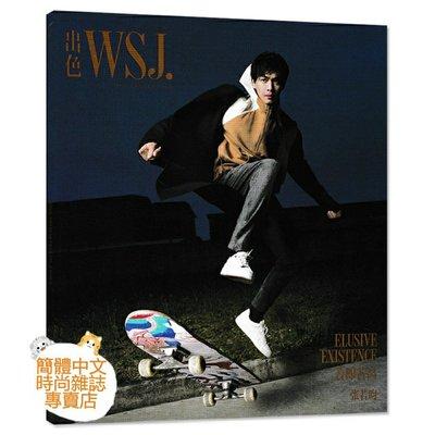 (台灣現貨)張若昀 封面專訪/贈明信片【出色WSJ.雜誌 2020年11月號】內頁:郭麒麟
