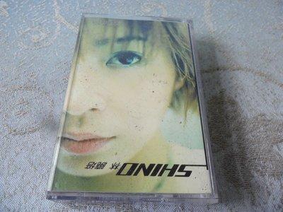 【金玉閣】博A5錄音帶~林曉培/SHINO~友善的狗