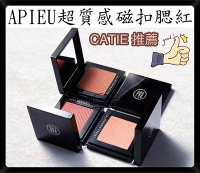 ☆mini韓國美妝代購☆APIEU 超質感磁扣腮紅  CATIE推薦色 3號色 台中市