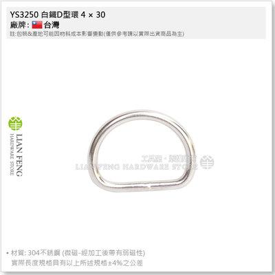【工具屋】*含稅* YS3250 白鐵D型環 4 × 30 不銹鋼D型環 皮革 布帶 掛環 五金配件 手工藝D環 白鐵環