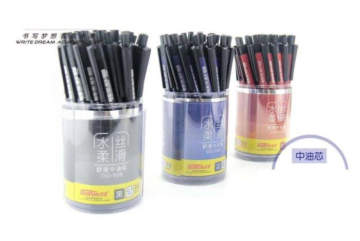 【好孩子福利社】新款508中油筆 創意亮彩圓珠筆 學生辦公 財務手賬油性筆30入
