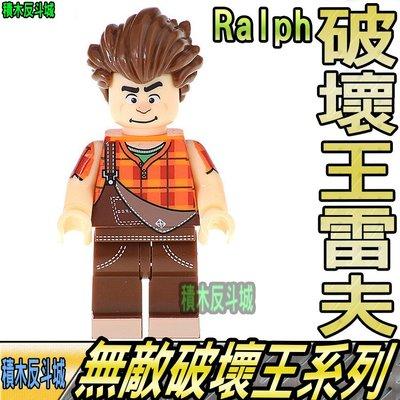 【積木反斗城】雷夫 Ralph 無敵破壞王 WRECK IT 動畫 人偶 KF641 袋裝/相容 樂高 LEGO 積木