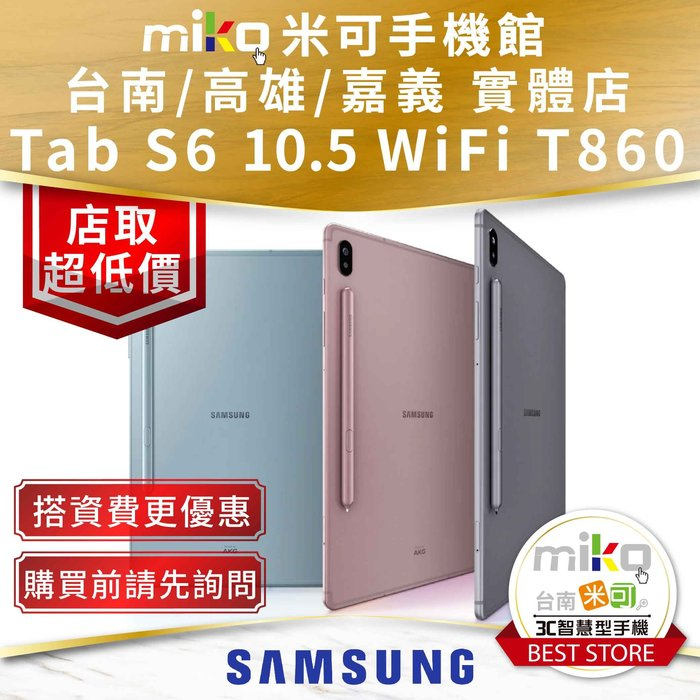 【五甲MIKO米可手機館】Samsung Galaxy Tab S6 128G WiFi T860 藍空機$19790